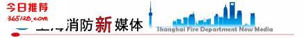 2020第十四届上海国际消防保安技术设备展览会 展会日期:202